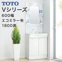 【送料無料】TOTO 洗面化粧台 セット Vシリーズ600幅 2枚扉タイプ LED照明1面鏡 一面鏡 高さ1800mm対応エコシン…