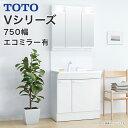 【送料無料】TOTO 洗面化粧台 セット Vシリーズ750幅 片引き出しタイプ(内引き出し付き)3面鏡 三面鏡 LED照明エコ…