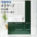 【送料無料】TOTO 洗面化粧台 オクターブ 900幅3wayキャビネット 三面鏡 ワイドLED照明エコミラー有り 【G】シンプル…