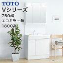 【送料無料】TOTO 洗面化粧台 セット Vシリーズ750幅 片引き出しタイプ(内引き出し付き)3面鏡 三面鏡 LED照明 高…