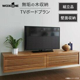 【送料無料】WOODONE ウッドワン無垢の木システム収納 TVボードプランBF-001 収納 壁面収納 システム収納 家具激安 住宅設備 DIY 日曜大工 リフォーム