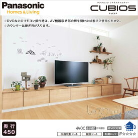 【送料無料】Panasonic パナソニック 壁面収納キュビオス 幅3,565mm 奥行450mm LV-53Tリビング収納 収納 壁面収納