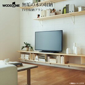 【送料無料】WOOD ONE ウッドワン無垢の木システム収納 TV台収納プランOM-004 収納 壁面収納 システム収納 家具激安 住宅設備 住設 リフォーム