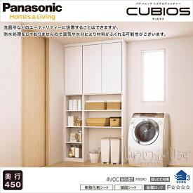 【送料無料】Panasonic パナソニック 壁面収納キュビオス 幅1,200mm 奥行450mm UT-01T収納 ユーティリティー 洗面所 オーダー可能