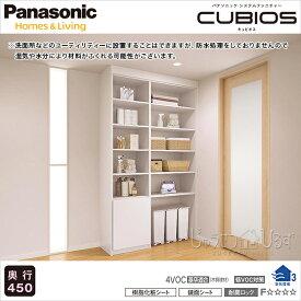 【送料無料】Panasonic パナソニック 壁面収納キュビオス 幅1,380mm 奥行450mm UT-02T収納 ユーティリティー 洗面所 オーダー可能