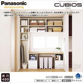 【送料無料】Panasonic パナソニック 壁面収納キュビオス 幅2,007mm 奥行450mm UT-03T収納 ユーティリティー 洗面所 オーダー可能
