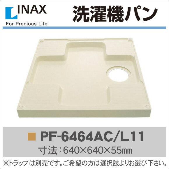 リクシル LIXIL 洗濯機パン PF-6464AC 640×640mm 排水トラップ(別売り)固定取付金具付き INAX イナックス