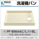 LIXIL リクシル 洗濯機パンPF-8064AC 800×640mm 排水トラップ(別売り)固定取付金具付き INAX イナックス