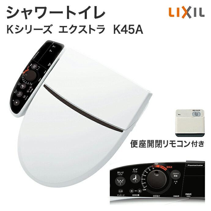 【送料無料】LIXIL リクシル シャワートイレKシリーズ エクストラ CW-K45A□ K45Aグレード温水洗浄便座 暖房便座