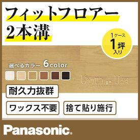 Panasonic パナソニック 床材フィットフロアー 一坪入 2本溝 突き板12mm厚 KEFV3■■木質床材フローリング フロアー|床 傷防止 DIY リフォーム フロア フロア材 フローリング材 リノベーション フローリングシート フロアシート 木目