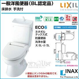 【送料無料】LIXIL リクシル トイレ一般洋風便器 BL認定品 床排水 手洗付BC-110STU_DT-5800BL激安 便器 便座 住宅設備 住設