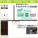 【送料無料】LIXIL リクシルトイレ手洗 コフレル スリム 手すりカウンター キャビネットタイプ左右兼用 壁付 自動水栓…