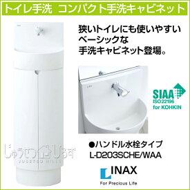 LIXIL リクシル コンパクト 手洗キャビネットL-D203SCHE/WAA 壁付 ハンドル水栓タイプ床壁共通給水仕様 収納付きトイレ手洗器
