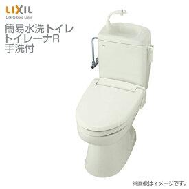 LIXIL リクシル トイレ洋風簡易水洗便器 トイレーナR手洗付 プロガード TWC-3_TWT-3B便座別売 INAX イナックス