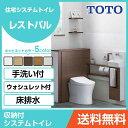 TOTO システムトイレ レストパル 収納付ウォシュレット一体型便器 床給水床排水 200mm L型 まるごと収納タイプ 手洗器…