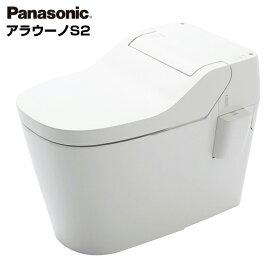 全自動おそうじトイレ アラウーノS2XCH1401WS 床排水 標準タイプ ホワイトタンクレストイレ シャワートイレ Panasonicパナソニック National ナショナル