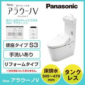 全自動おそうじトイレ アラウーノV XCH3013RWST組み合わせタイプ 手洗いあり 床排水 リフォームタイプタンクレストイレ シャワートイレビューティ・トワレ S3 Panasonic パナソニック