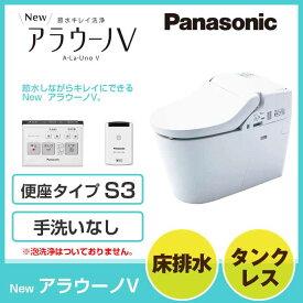 全自動おそうじトイレ アラウーノV XCH3013WS組み合わせタイプ 手洗いなし 床排水 標準タイプタンクレストイレ シャワートイレビューティ・トワレ S3 Panasonic パナソニック