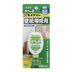 セメダイン はがれた壁紙補修用接着剤 かべっ子(50ml) 【品番:CA-128】◯