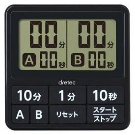 【メール便対応】ドリテック ダブルタイマー ブラック 【品番:T-551BK】