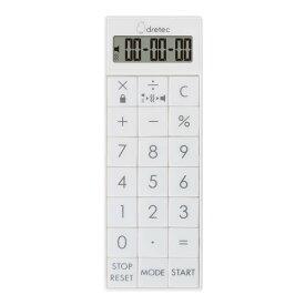 【メール便対応】ドリテック 時計付電卓バイブタイマー ホワイト 【品番:CL-126WT】