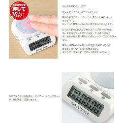 【メール便対応】ドリテックタイムアップホワイト【品番:T-186WT】