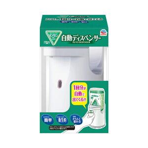 アース製薬 モンダミン 自動ディスペンサー 【品番:4901080508911】
