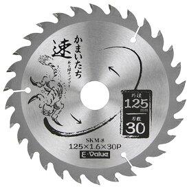 藤原産業 E-Value 木工用チップソー速かまいたち SKM-8 125x30p 【品番:4977292302074】