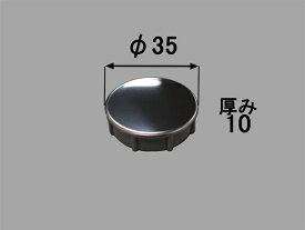 【メール便対応】LIXIL(INAX) プッシュワンウエイ排水栓用押しボタン 【品番:PBF-01-KOB/DM】