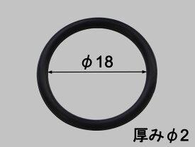 【メール便対応】LIXIL(INAX) シャワーヘッドOリング 【品番:50-373-1】