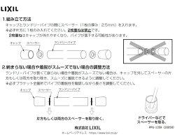 LIXIL(INAX)ランドリーパイプ(パイプ単品)975mm【品番:LAP-P-0982】