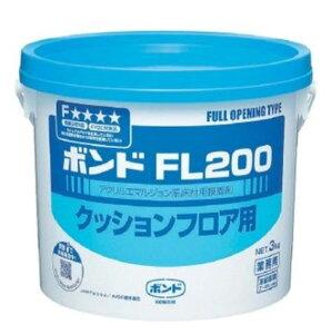 コニシ ボンド FL200 クッションフロア用 3kg 6個入 【品番:#40447】●