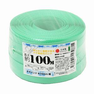 紺屋商事 PPバンド 100m(手仕事用) 緑色 【品番:00321003】
