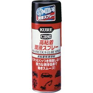 呉工業(KURE) 高粘着性潤滑剤 高粘着潤滑スプレー 420ml 【品番:No.1060】