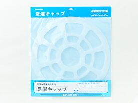 パナソニック 洗濯キャップ 【品番:AXW3215-9SG0】●