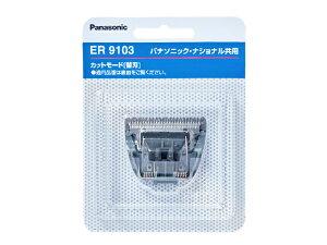 【メール便対応】パナソニック ヘアーカッター替刃 【品番:ER9103】
