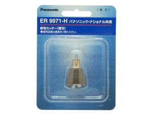 パナソニック 鼻毛カッター替刃 【品番:ER9971-H】