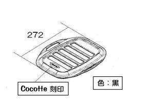 リンナイ 【型番:RBO-C1V】ココット容器蓋(容器本体除く) 【品番:035-2585000】