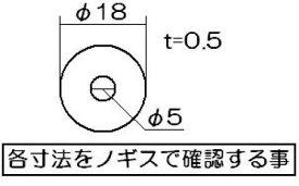 リンナイ 平座金(ヒラザガネ) 【品番:503-222-000】
