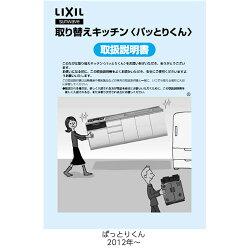 LIXIL(サンウェーブ)ぱっとりくん取扱説明書【品番:F1トリアツカイセツメイシヨ】