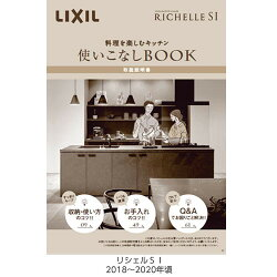 LIXIL(サンウェーブ)リシェル取扱説明書【品番:18SKトリアツカイセツメイシヨ】