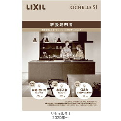LIXIL(サンウェーブ)リシェル取扱説明書【品番:20SKトリアツカイセツメイシヨ】