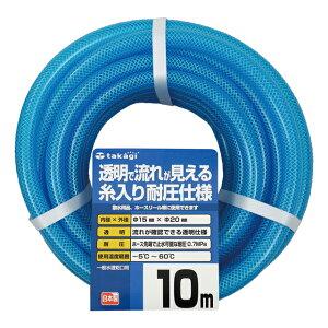 クリア耐圧ホース15×20 10m PH08015CB010TM