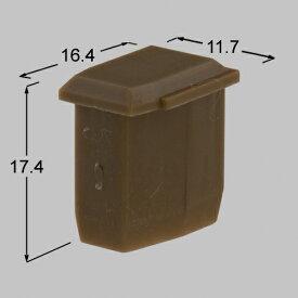 【メール便対応】LIXIL(TOEX) アルミトンガ1型アルミエリス3型小桟キャップ ブロンズ 【品番:BBB05010A】