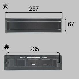 LIXIL(トステム) ポスト差入口 ブラック 【品番:QDBT846】◯