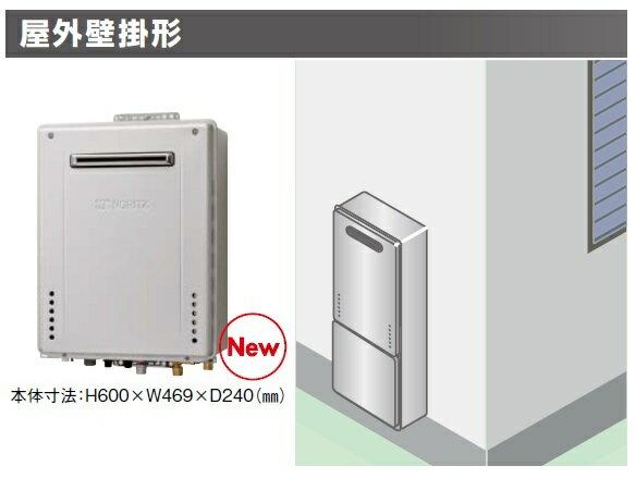【GT-C2462SAWX BL】NORITZ 追いだき付き給湯器 24号 シンプル(オート) 屋外壁掛型 (旧品番:GT-C2452SAWX-2 BL) 【ノーリツ】