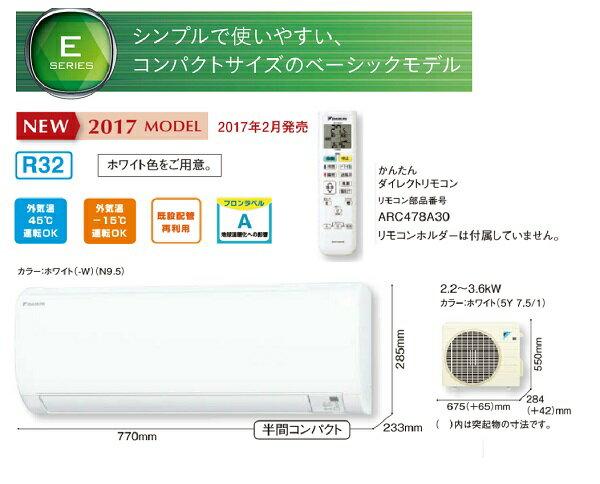 【在庫有】【送料無料】【S22UTES-W】DAIKIN ダイキン 2017年モデル Eシリーズ 6畳用