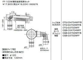 【500278】ノーリツ FF-103W薄型給排気筒セット(後方直出し用) 【NORITZ】