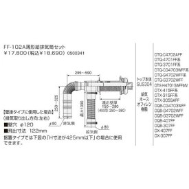 【500341】ノーリツ FF-102A薄型給排気筒セット(左右出し用) 【NORITZ】