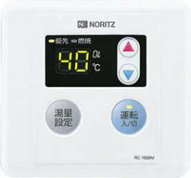 【RC-7606M】ノーリツ リモコン オートストップなしタイプ 台所リモコン 【noritz】
